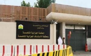 المحكمة الجزائية تعلن عن موعد نهائي للنظر في الدعوى المقامة ضد المتهم سعد الرويلي