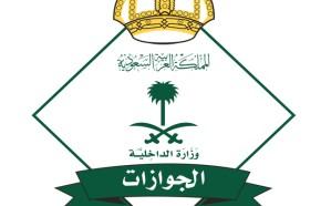 الجوازات: أكثر من 1.8 مليون حاجّ غادروا المملكة حتى أمس الخميس