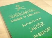 الحرمان من السفر، والغرامة للمواطنين المسافرين للعراق، وتايلاند.