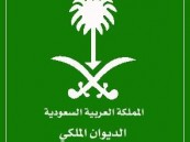 الديوان الملكي: وفاة الأميرة مشاعل بنت خالد بن عبد العزيز