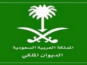 الديوان الملكي: وفاة الأمير عبدالعزيز بن فهد بن سعد بن عبدالعزيز