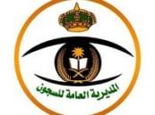 «السجون»: تطبيق العقوبات البديلة على المحكومين وإدخال نظام السوار الذكي قريباً