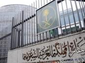 """سفارة المملكة في لبنان تصدر بيانًا بشأن """"الأمير المزيف"""""""