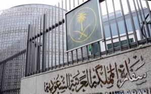 السفارة السعودية بكندا تغلق أبوابها الاثنين القادم ..  وتوجه تنبيهًا للمواطنين