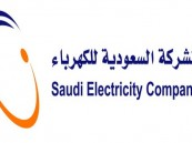 """السعودية للكهرباء: خدمة """"حسابي"""" تحدد المستفيد النهائي من الخدمة الكهربائية"""