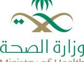 ضبط مجمع طبي مخالف في الرياض
