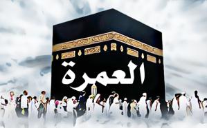 المملكة تقرر إلغاء رسوم تكرار العمرة