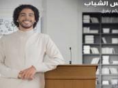 """""""تويتر"""" يشيد بـ #الغاء_برنامج_مجلس_الشباب"""