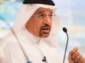 """الفالح يكشف سبب قلق السعودية من طرح أسهم """"أرامكو"""" في بورصة نيويورك"""