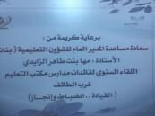 مكتب تعليم غرب الطائف يعقد اللقاء السنوي لقائدات المدارس
