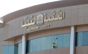 المحكمة العليا: غدًا أول أيام عيد الفطر المبارك