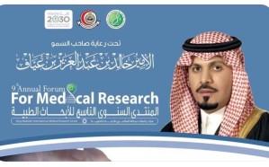 وزير الحرس الوطني يرعى المنتدى السنوي للأبحاث الطبية