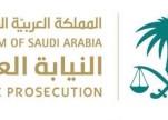 النيابة العامة توضح ضوابط التنازل عن الحق بعد وقوع جريمة