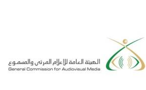 هيئة الإعلام المرئي: لم يصدر لأي شخص أو جهة خاصة ترخيص لإنشاء مدينة إعلامية بالمملكة