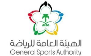 الهيئة العامة للرياضة تعلن استراتيجية دعم الأندية الرياضية بمبلغ 2.5 مليار ريال