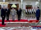 الحكومة المصرية الجديدة تؤدي اليمين الدستورية أمام الرئيس السيسي