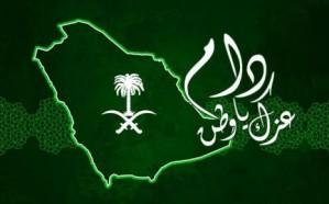 اليوم الوطني 88 للمملكة العربية السعودية