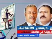 اليمنيون يحيون الذكرى الأولى لانتفاضة الثاني من ديسمبر