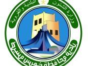 بلدية ام سرار الفرعية تصادر أطعمة معدة خارج المقصف