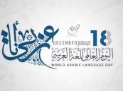 مدارس جدة تحتفي باليوم العالمي للغة العربية