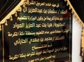 تعليم مكة يرسم التميز والإبداع بحضور وكيل وزارة التعليم للبنات