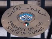 السفارة الكويتية في القاهرة تحذر مواطنيها من التواجد في أي تجمعات بالتزامن مع ذكرى 25يناير