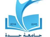 جامعة جدة تطلق القبول للدراسات العليا في 33 برنامجاً