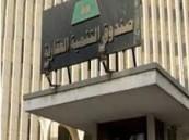 8 بنوك تفوز بتقديم «القرض المعجل» مع الصندوق العقاري.. واستبعاد 4