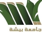 جامعة بيشة تفتح باب القبول في الدبلومات التطبيقية