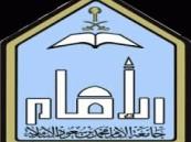 «جامعة الإمام» تنفي شائعات القبض على طالبات بحوزتهن «أحزمة ناسفة»