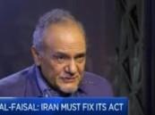 تركي الفيصل: على إيران تحسين سلوكها وسحب قواتها من الدول العربية – فيديو