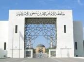 وظائف شاغرة في المعاهد التعليمية بجامعة الإمام