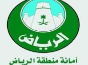 بيان شديد اللهجة من «أمانة الرياض» بعد تداول «مقطع البسطات»