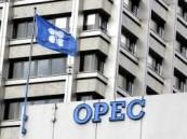 أوبك تتوقع عودة النفط إلى 80 دولاراً للبرميل بحلول 2020