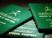 لمن هم دون 15 عامًا.. خطوات إصدار وتجديد جواز السفر عبر «أبشر»