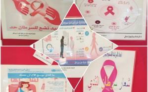 برنامج توعوي عن سرطان الثدي في صامطة