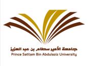 جامعة الأمير سطام في الخرج تعلن عن وظائف أكاديمية شاغرة