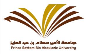 بدء القبول في برامج الماجستير بجامعة الأمير سطام بالخرج