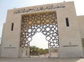 وظائف شاغرة للرجال بجامعة الإمام محمد بن سعود الإسلامية