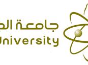 وظائف أكاديمية للجنسين بـ«جامعة الجوف»
