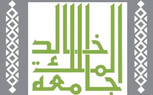 تفاصيل الوظائف الشاغرة في جامعة الملك خالد
