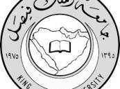 جامعة الملك فيصل تعلن نتائج الدفعة الثالثة والأخيرة للمقبولين