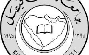 وظائف شاغرة بجامعة الملك فيصل