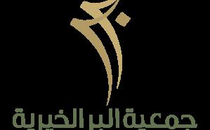 """جمعية البر بالرس توقع عقدًا مع """"المعرفة النوعية"""" لتدريب منسوبيها"""