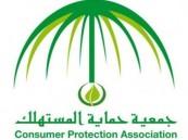 حماية المستهلك توضح حقوق المتضررين من انقطاع الكهرباء