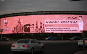 شرطة مكة تنفذ حملة إعلامية توعوية للحجاج