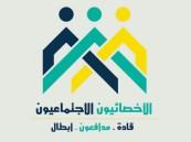 رعاية الدمام تشارك في فعاليات اليوم العالمي للخدمة الاجتماعية