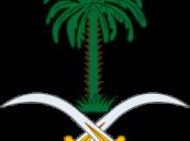 الديوان الملكي : وفاة الأميرة جوهرة بنت فيصل بن عبدالعزيز