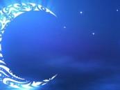 غدًا أول أيام شهر رمضان