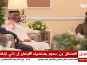 سلطان بن سحيم مستضيفًا اجتماع آل ثاني لإنقاذ قطر